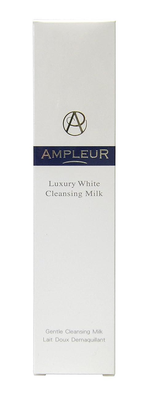 盟主ギャンブル動脈AMPLEUR(アンプルール) ラグジュアリーホワイト クレンジングミルクN 200ml