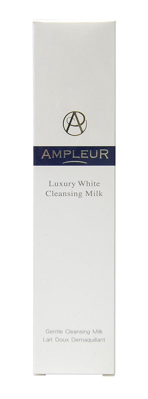 マナー差し引く謎めいたAMPLEUR(アンプルール) ラグジュアリーホワイト クレンジングミルクN 200ml
