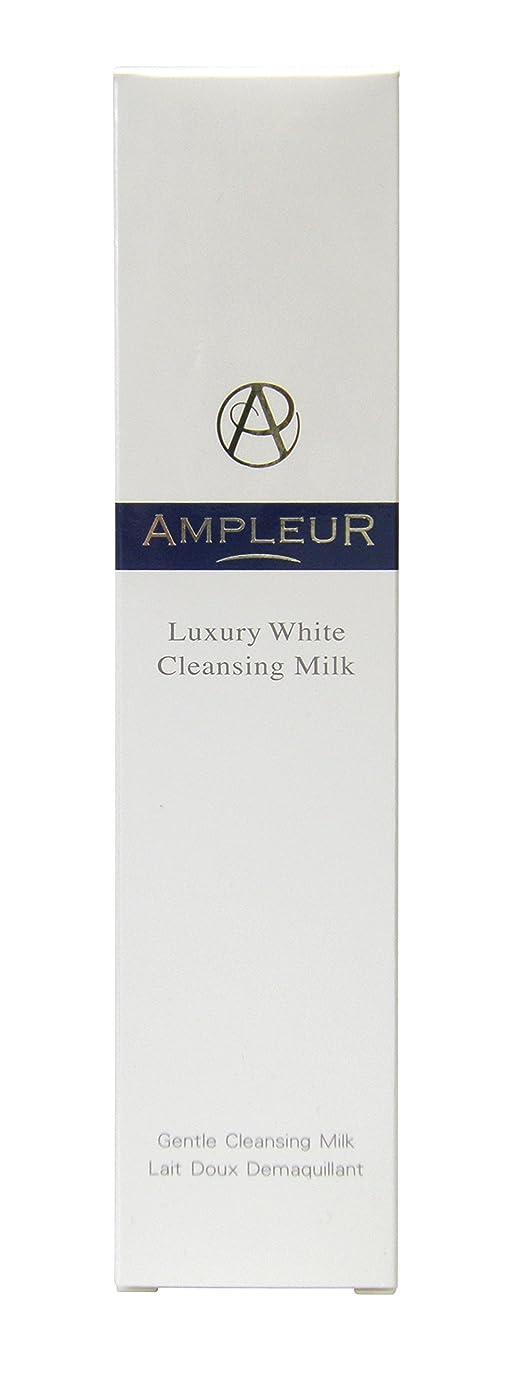 スキャン愛国的な持続するAMPLEUR(アンプルール) ラグジュアリーホワイト クレンジングミルクN 200ml