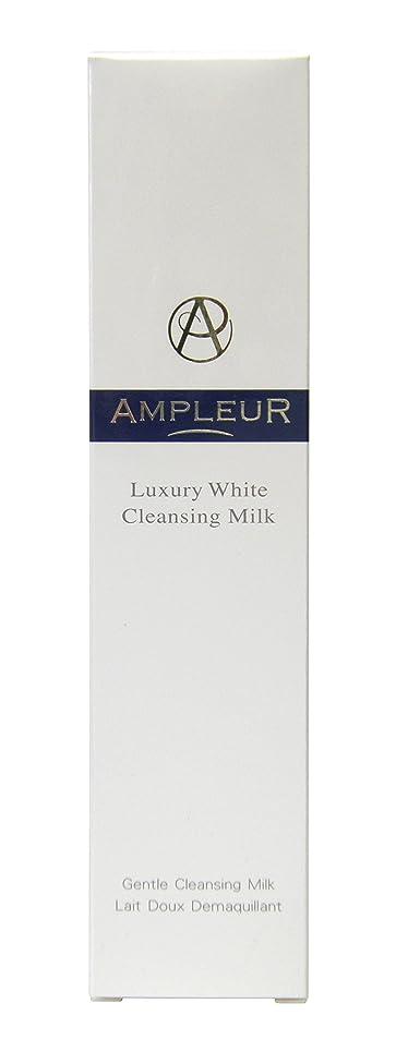 スカイマエストロ受付AMPLEUR(アンプルール) ラグジュアリーホワイト クレンジングミルクN 200ml