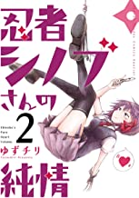 表紙: 忍者シノブさんの純情(2) (ゲッサン少年サンデーコミックス) | ゆずチリ