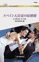 スペイン大富豪の結婚劇 (ハーレクイン・ロマンス)