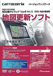 インクリメントピー(Increment P) カロッツェリア(パイオニア) カーナビ 地図更新ソフト2018 HDD楽ナビマップTypeII Vol.12・DVDROM更新版 CNDV-R21200H