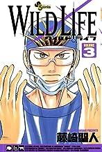 表紙: ワイルドライフ(3) (少年サンデーコミックス) | 藤崎聖人