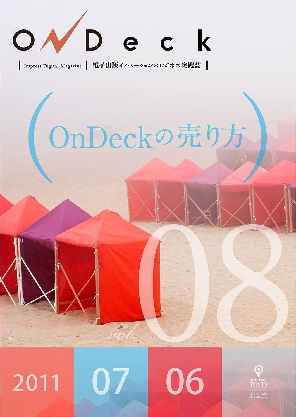 アルコーブ横向きシネウィOnDeck monthly 2011年7月号
