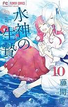 表紙: 水神の生贄(10) (フラワーコミックス)   藤間麗