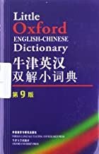 Little Oxford English-Chinese Dictionary (Chinese Edition)