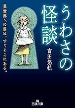 表紙: うわさの怪談―――異世界への扉は、すぐそこにある。 (王様文庫) | 吉田 悠軌