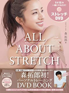 ALL ABOUT STRETCH - カラダは何歳からでも変えられる オール アバウト ストレッチ - (美人開花シリーズ)...