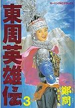 東周英雄伝(3) (モーニングコミックス)