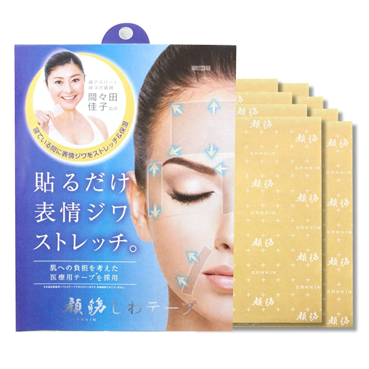 顔筋シワテープ (8枚組)