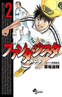 ファンタジスタ ステラ 2 (2) (少年サンデーコミックス)
