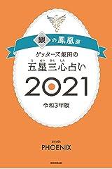 ゲッターズ飯田の五星三心占い2021銀の鳳凰座 Kindle版