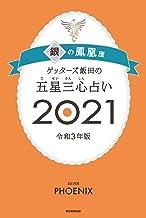 表紙: ゲッターズ飯田の五星三心占い2021銀の鳳凰座 | ゲッターズ飯田