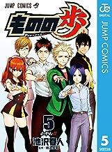 表紙: ものの歩 5 (ジャンプコミックスDIGITAL) | 池沢春人