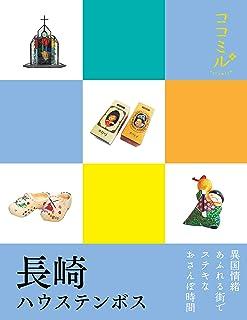ココミル 長崎 ハウステンボス(2020年版)