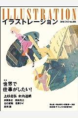illustration (イラストレーション) 2015年 06月号 雑誌