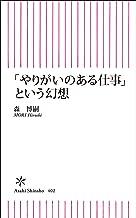 表紙: 「やりがいのある仕事」という幻想 (朝日新書) | 森 博嗣