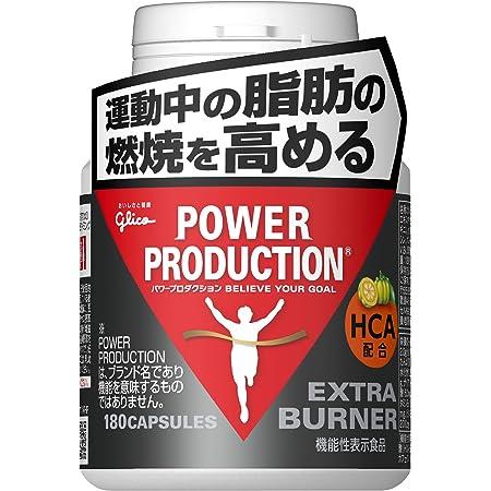 グリコ パワープロダクション エキストラ バーナー サプリメント 180粒【使用目安 約30日分】カフェイン ビタミン