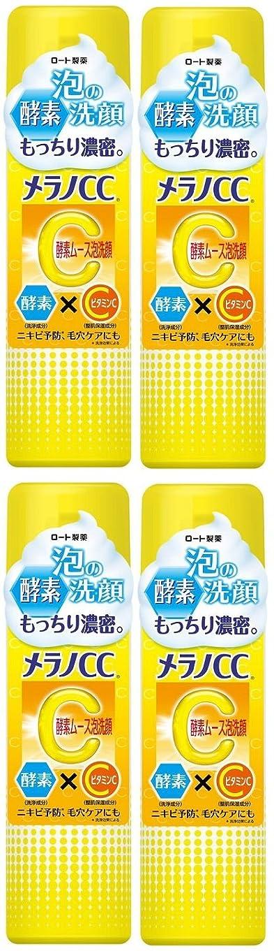 サッカーマングル好色な【まとめ買い】メラノCC 酵素ムース泡洗顔 (4個)