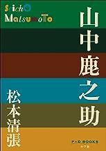 表紙: P+D BOOKS 山中鹿之助   松本清張