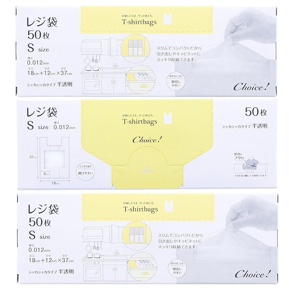 と遊ぶ予定ためにオルディ レジ袋 チョイス シャカシャカタイプ HD-S 50枚入 3個セット 半透明 37×18cm HD-S