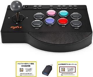 【正規品/6カ月保証/日本語説明書付】 PXN PXN-0082 アーケードコントローラー Nintendo Switch PS4 PS3 XBOX ONE PC Android 対応 【トレジャーロケット限定】