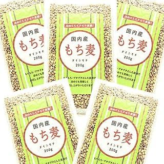 湧川商会 国内産もち麦(ダイシモチ)200g×5袋まとめ買い