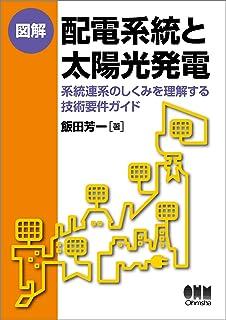 図解 配電系統と太陽光発電 -系統連系のしくみを理解する技術要件ガイド-