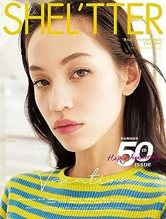 SHEL'TTER(シェルター) #50 SUMMER 2019 (NAIL MAX 2019年5月号増刊)
