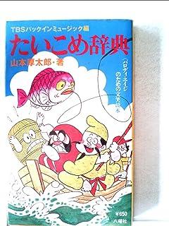 たいこめ辞典 (1978年)