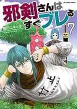 表紙: 邪剣さんはすぐブレる(7) (裏少年サンデーコミックス) | 飛田ニキイチ