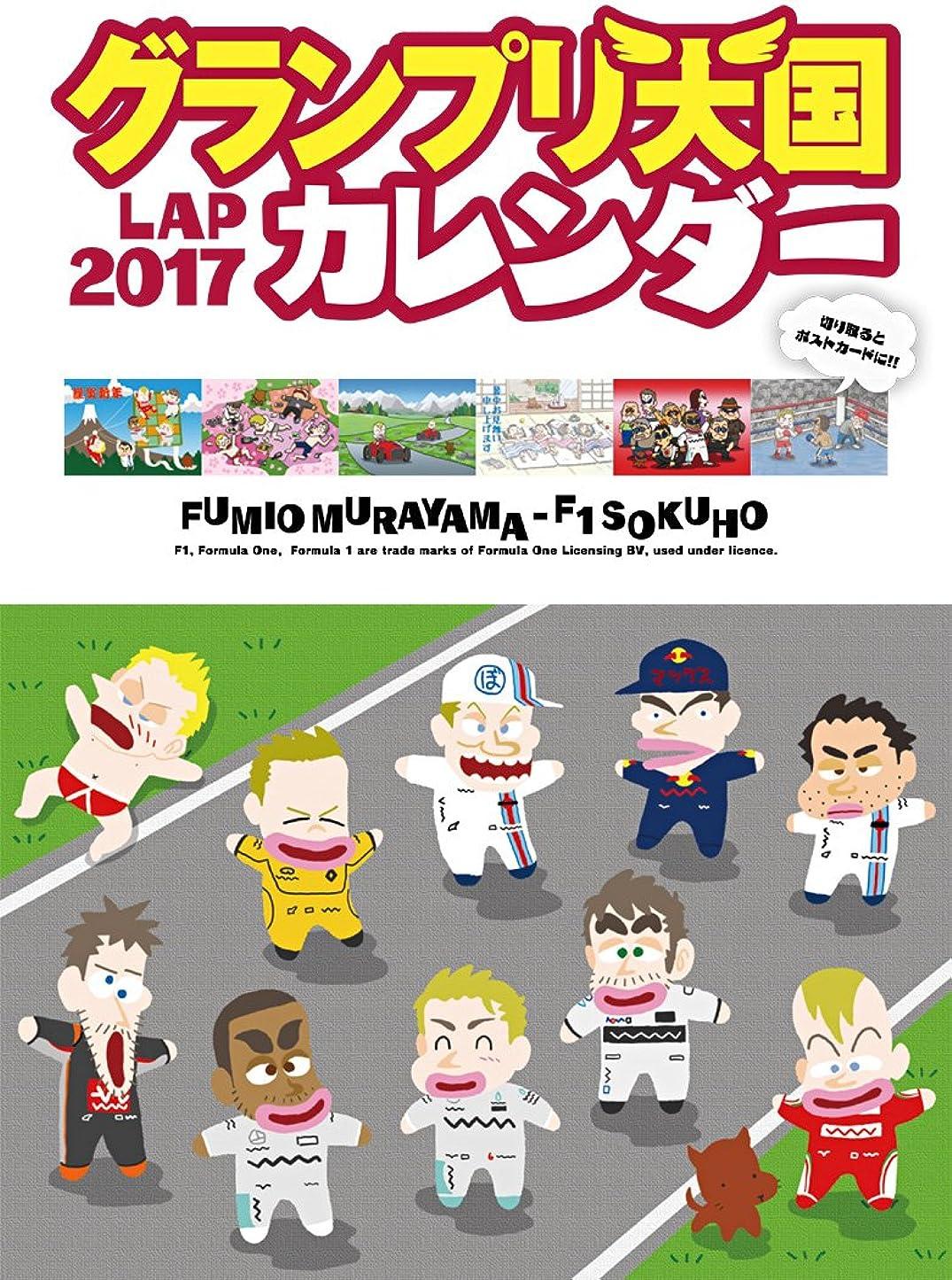 切手ネスト破産グランプリ天国カレンダー LAP 2017 ([カレンダー])