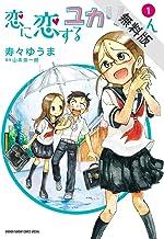 恋に恋するユカリちゃん(1)【期間限定 無料お試し版】 (ゲッサン少年サンデーコミックス)