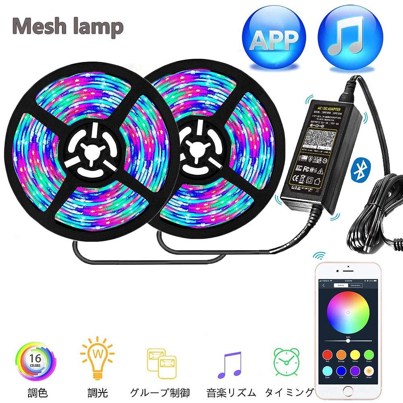 ドラムチューインガム未亡人LEDテープライト APP制御 音楽LEDテープ 調光調色 防水 高輝度 SMD3528 10M 600連 テープ RGB LED、クローゼット、ミラー、天井、屋内および屋外用のRGB柔軟なテープライト 5A/12V (2835RGB-5M, 2個)