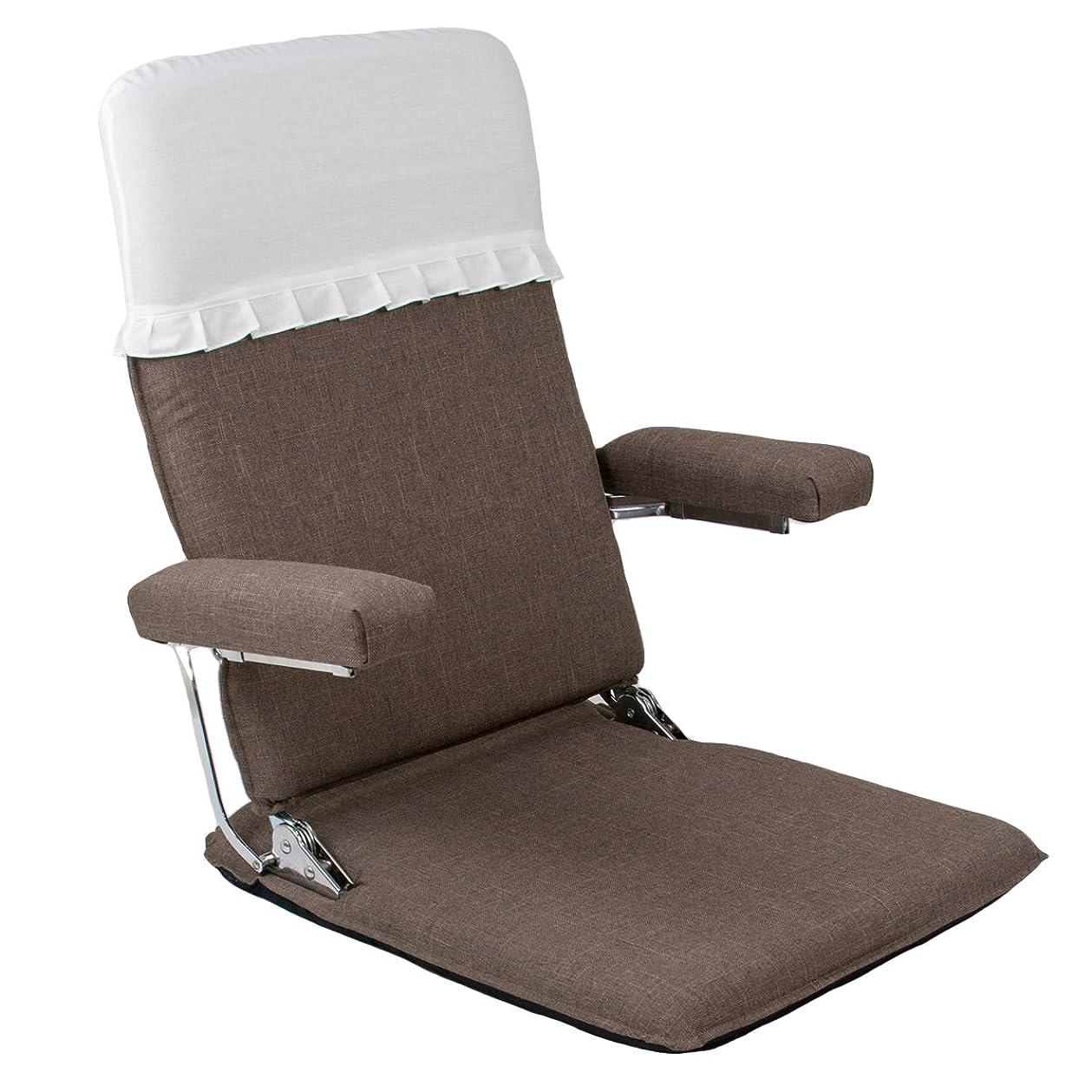 気質マザーランド損なうお座敷座椅子 肘掛付 ブラウン 腰痛 日本製 リクライニング 姿勢 人気 肘掛け 和座椅子