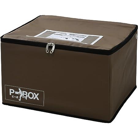 山善 ソフト宅配BOX 横型 大容量 70L P-BOX 簡易固定 軽量 折りたたみ可能 印鑑ポケット 盗難防 ASPB-1 ブラウン