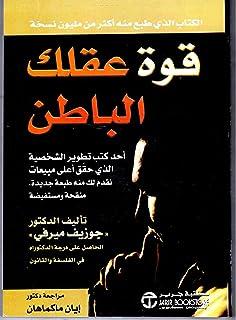 كتاب قوة عقلك الباطن جوزيف ميرفي مكتبة جرير  Arabic Book Paperback Novel The Power of Your Subconscious Mind Joseph Murphy