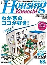 ハウジングこまちVol.12 2011夏・秋号