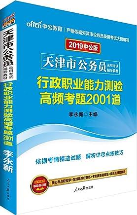 中公版·(2019)天津市公务员录用考试辅导教材:行政职业能力测验高频考题2001道