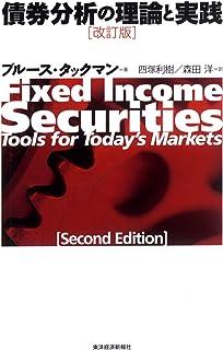 債券分析の理論と実践