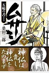 ムサシ 五輪の書より 下 マンガショップシリーズ 432 Kindle版