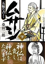 表紙: ムサシ 五輪の書より 下 マンガショップシリーズ 432 | 桑田次郎