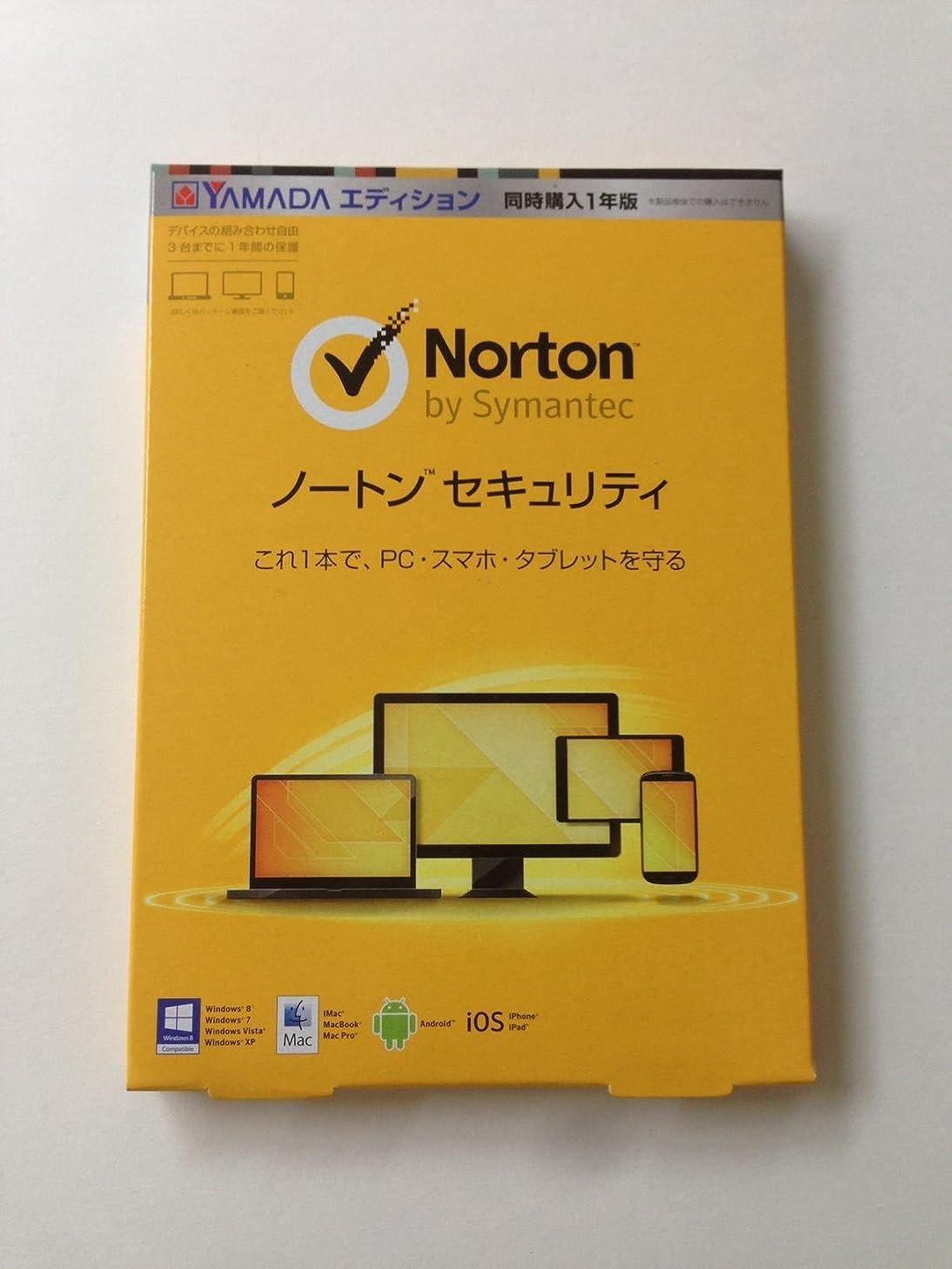 億ストリップ反発ノートン セキュリティ 同時購入1年版 YAMADAエディション