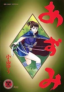 あずみ(42) (ビッグコミックス)