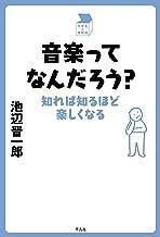 表紙: 音楽ってなんだろう? (中学生の質問箱) | 池辺 晋一郎