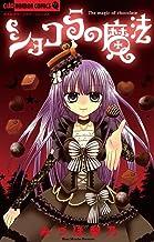 表紙: ショコラの魔法(1) (ちゃおコミックス) | みづほ梨乃