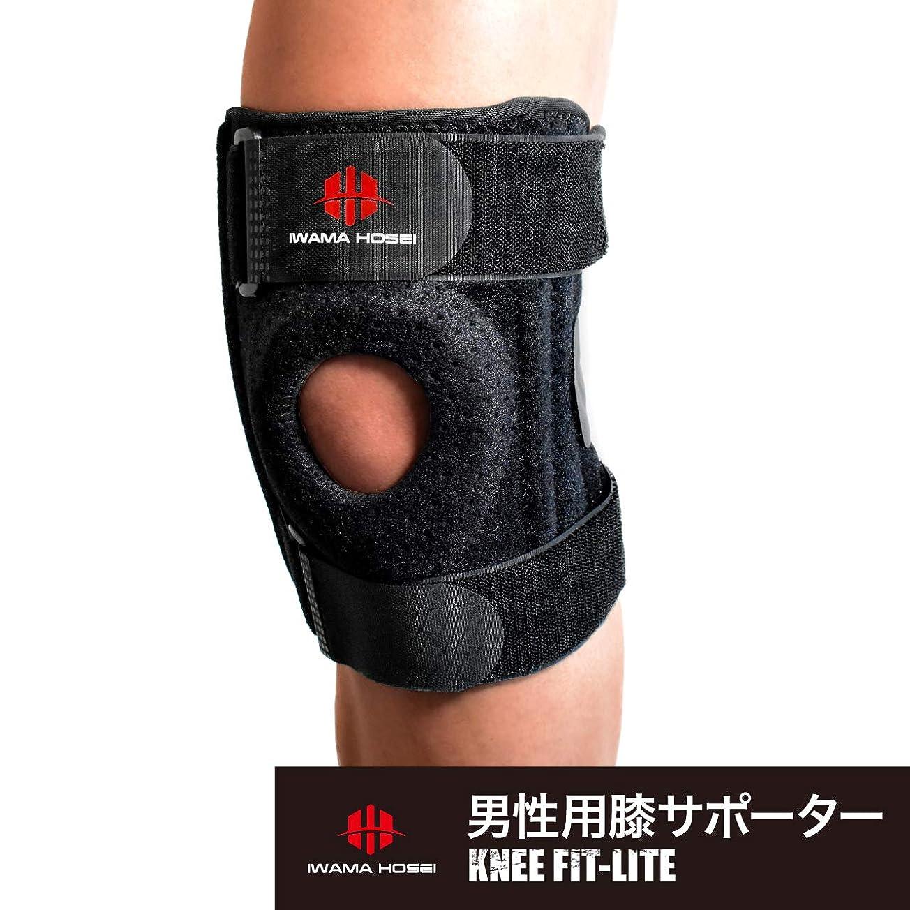 大学院起きている骨髄IWAMA HOSEI 膝サポーター