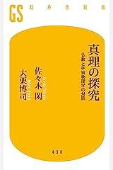真理の探究 仏教と宇宙物理学の対話 (幻冬舎新書) Kindle版