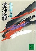 表紙: 婆沙羅 (講談社文庫) | 山田風太郎
